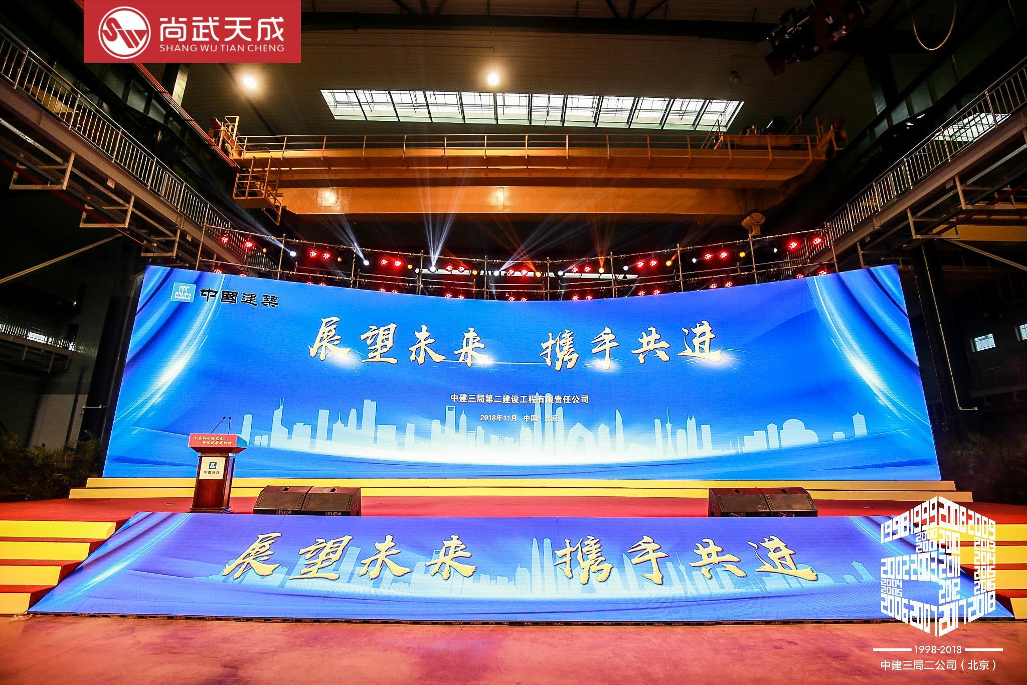 北京尚武天成国际文化传媒