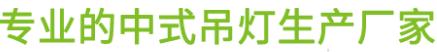福建中山吊灯生产厂家