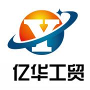 普洱云南亿华工贸有限公司