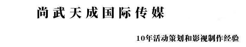 青岛尚武天成传媒