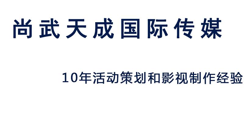 湖北尚武天成传媒