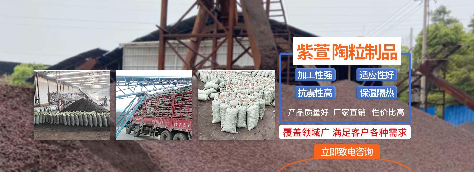 陶粒生产厂家