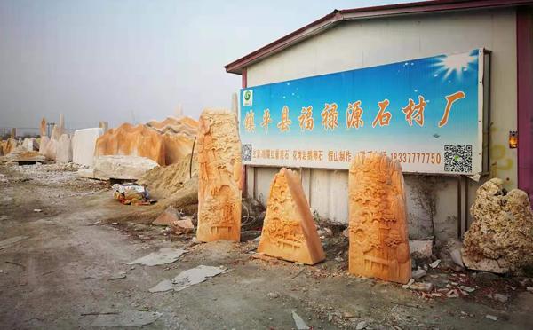 福禄源景观石厂