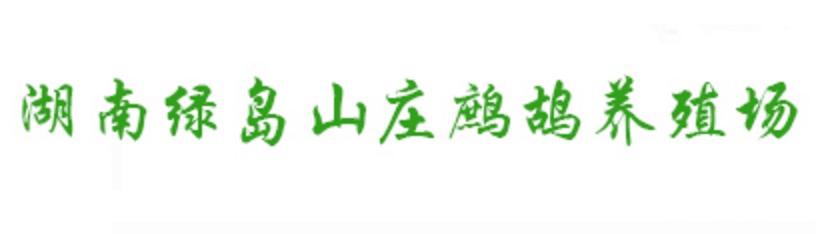广西湖南绿岛山庄基地