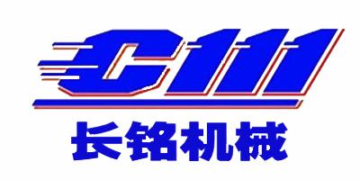 昭通昆明长铭机械制造有限公司