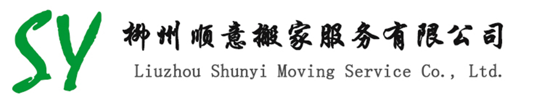 柳州广西顺意搬家