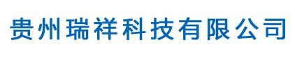 都匀贵州瑞祥科技有限公司