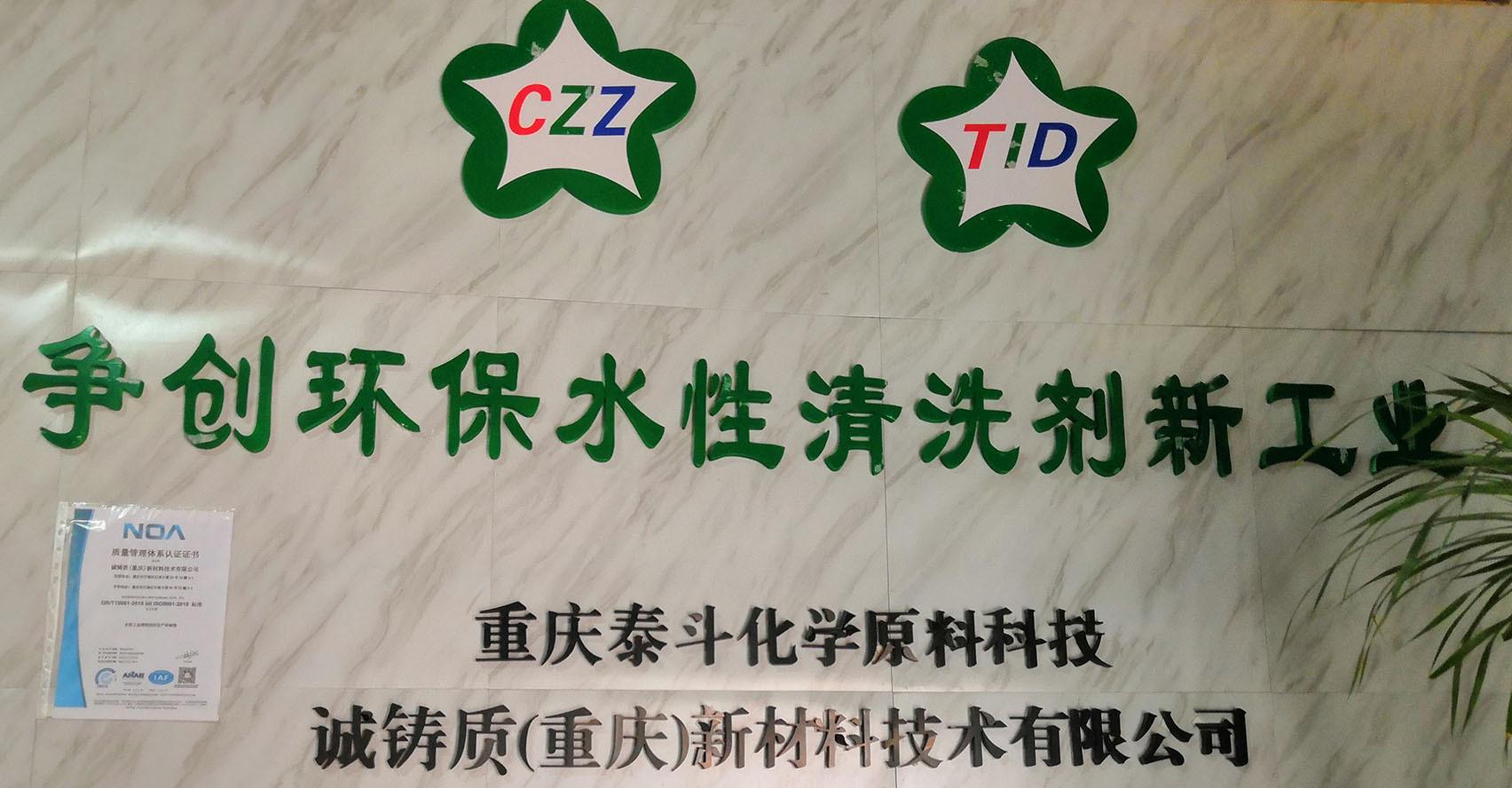 诚铸质(重庆)新材料技术有限公司