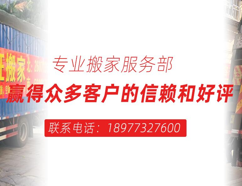 桂林旺旺搬家公司