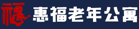 秀峰区桂林惠福高端老年公寓