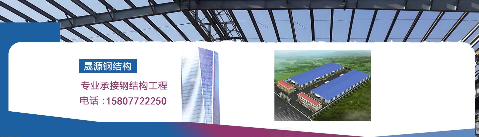 广西钢结构厂家_柳州晟源钢结构科技有限公司