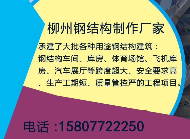 柳州晟源钢结构科技有限公司