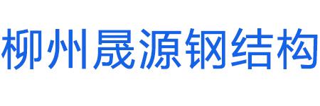 梧州晟源公司