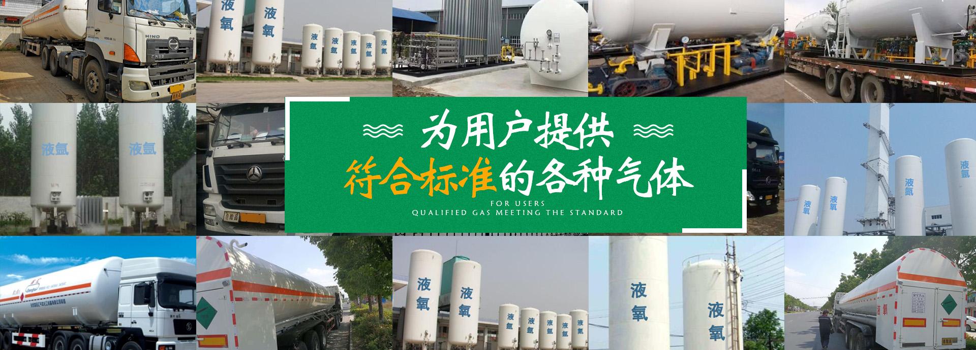 淄博科瑞达化工有限公司是集液氮,液氧,液氩贸易、运输、储存、质检为一体的现代化综合性企业