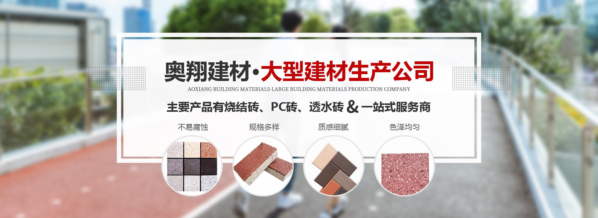 淄博奥翔建材有限公司是一家生产烧结砖、透水砖、pc砖的厂家,规格多样尺寸齐全
