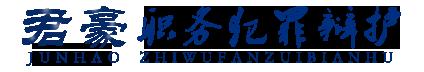 黑龙江君豪职务犯罪辩护