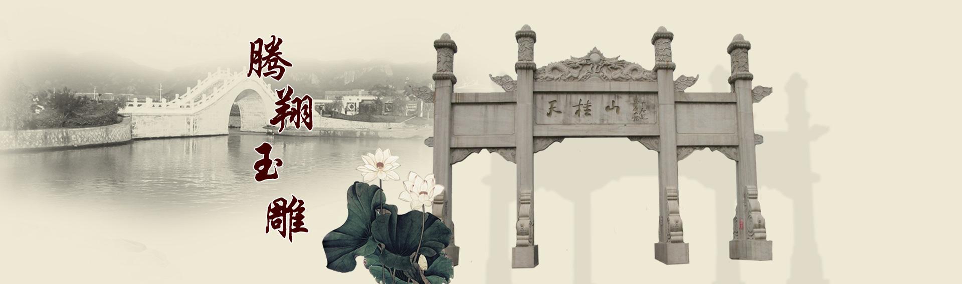 腾翔石雕牌坊厂家