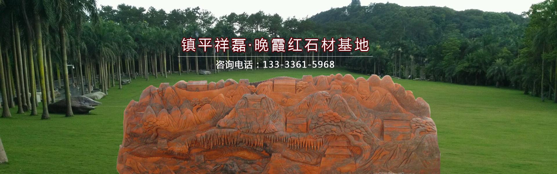 祥磊晚霞红景观石