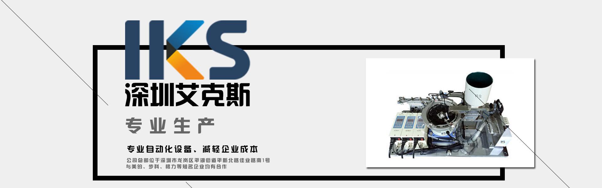 深圳艾克斯振动盘