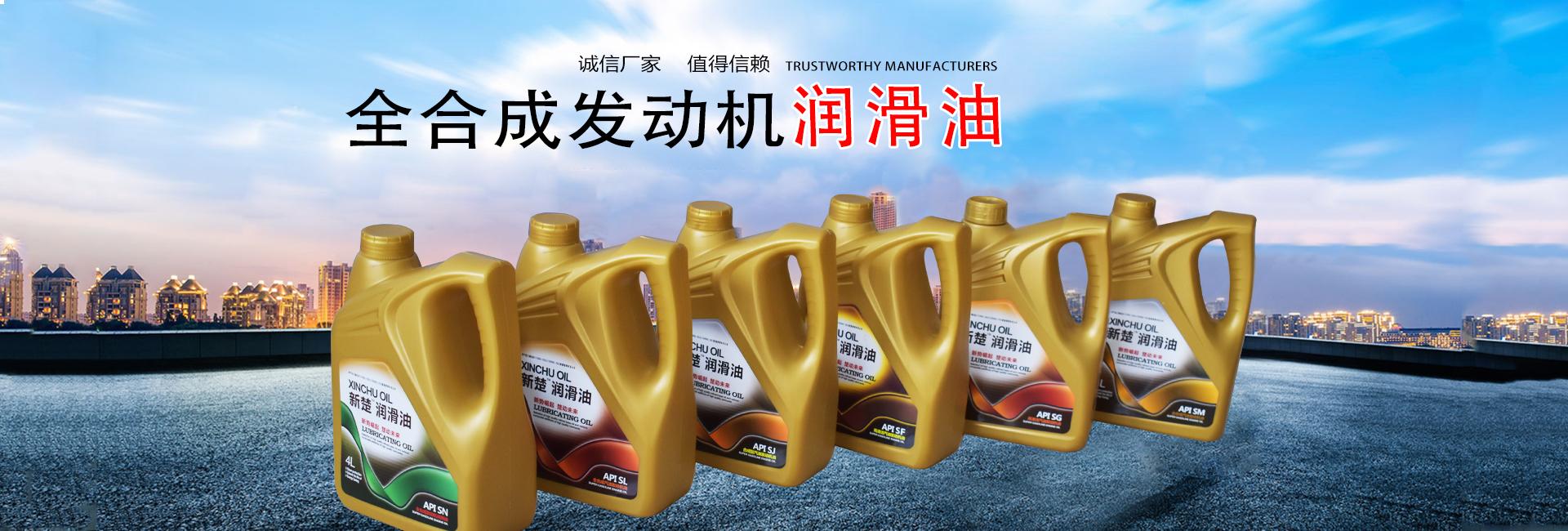 全合成发动机润滑油