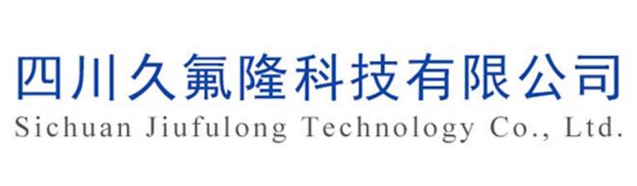 广安久氟隆科技