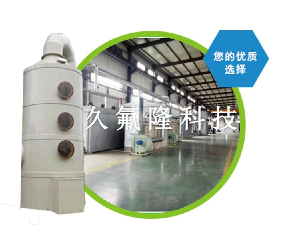 四川久氟隆科技有限公司
