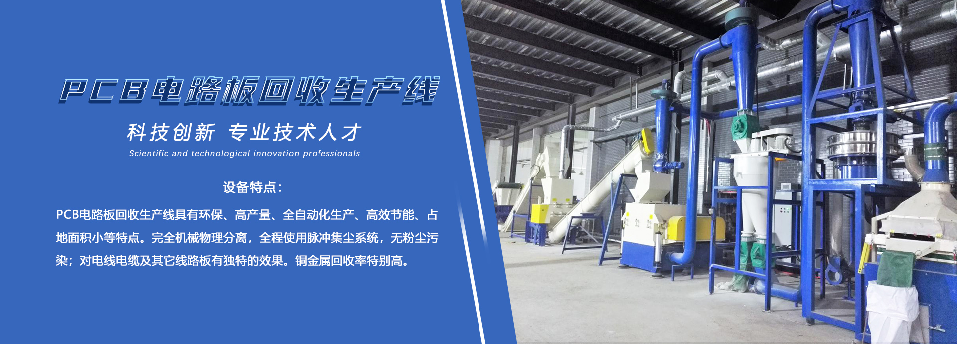 PCB电路板回收生产线