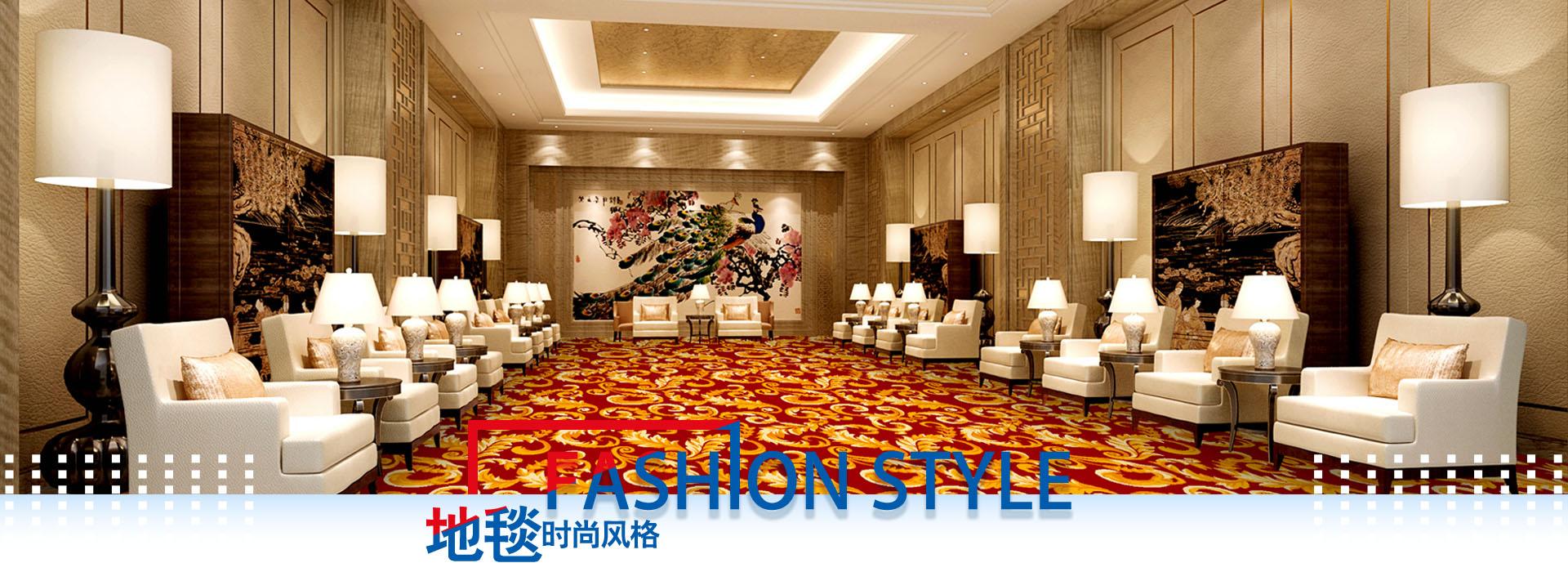 会议室地毯