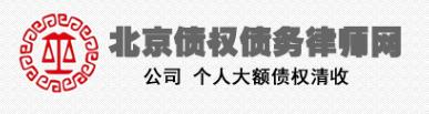 东城李军债务律师