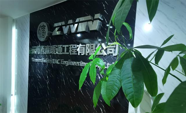 云南哲赢暖通工程有限公司