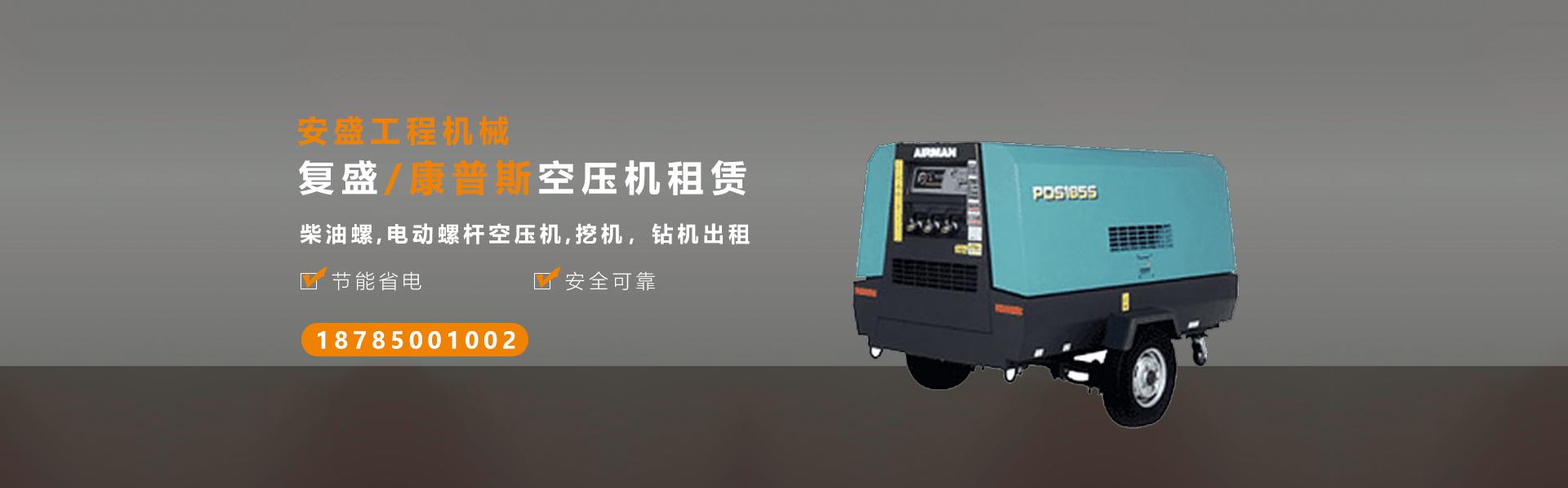 空压机租赁公司,无油空压机租赁, 空压机租赁,无油空压机出售