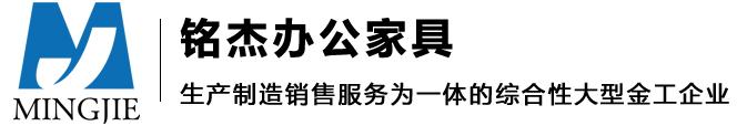 四川铭杰办公家具