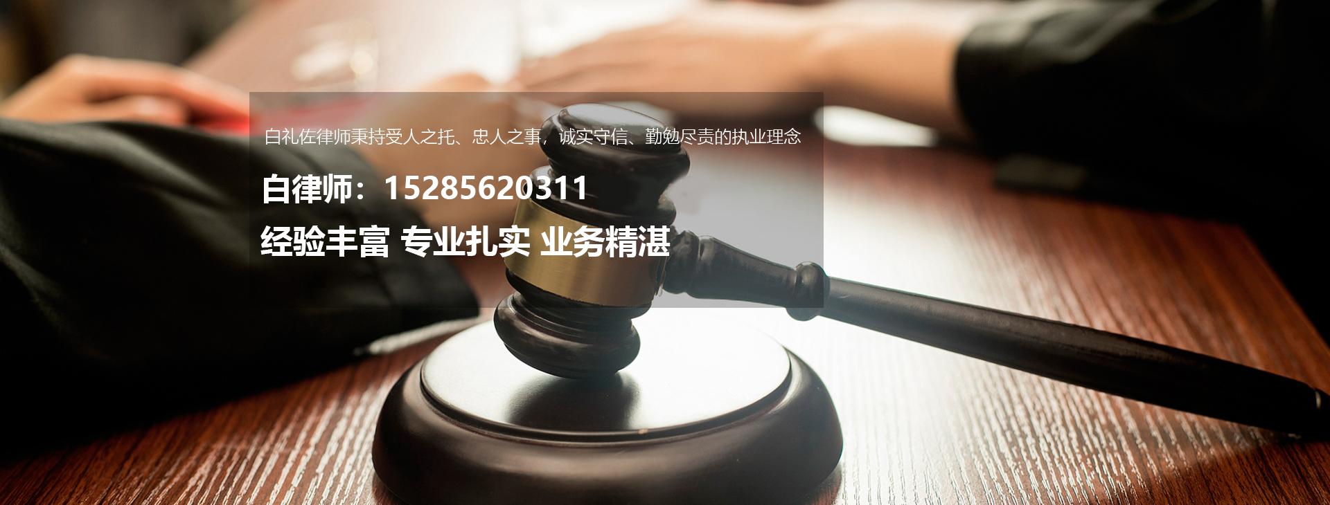 建筑工程律师,工程合同纠纷律师,工程律师,工程合同纠纷律师