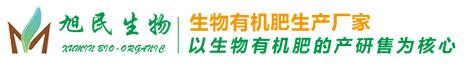 城口旭民肥料公司