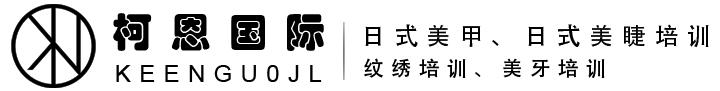 临沧柯恩国际美业培训商学院