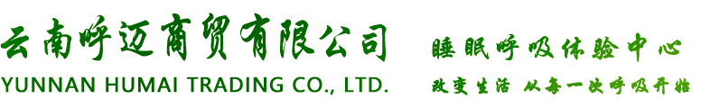 怒江云南呼迈商贸呼吸机专卖店