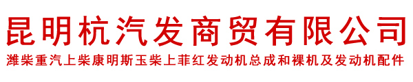 保山昆明杭汽发汽配中心库