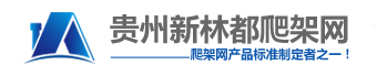 贵阳贵州新林都爬架网有限公司