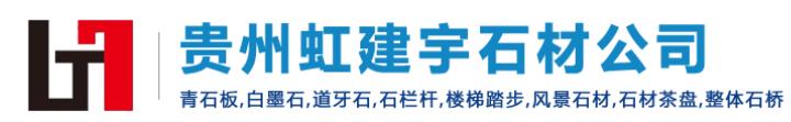 贵州虹建宇石材厂家