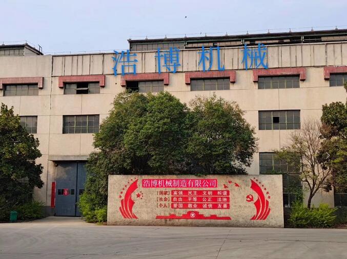浩博机械制造有限公司