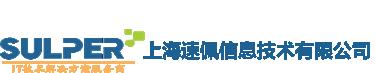 广东上海速佩信息技术有限公司