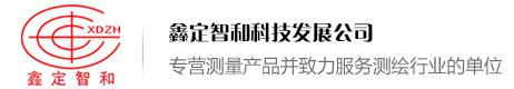 黔东南贵州鑫定智和科技发展有限公司