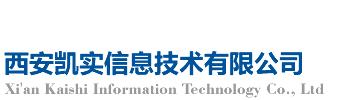 铜川西安凯实信息技术有限公司