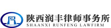 西安【陕西咸阳润丰律师事务所】