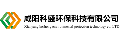 吴忠咸阳科盛环保科技有限公司