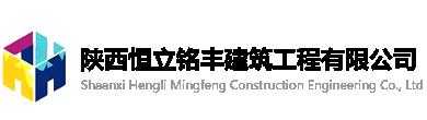 渭南陕西恒立铭丰建筑工程有限公司