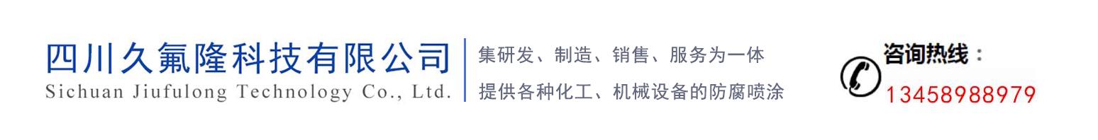 忠县久氟隆科技
