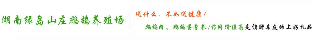 贵州湖南绿岛山庄基地