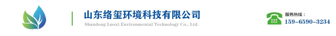 滨州推荐山东络玺环境科技有限公司