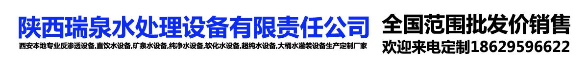 绍兴瑞泉水处理设备公司